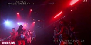 Team A 4th Stage ~Tadaima Renaichuu~ (VOSTFR)