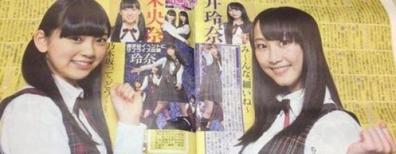 Matsui Rena & Hori Miona - AKB48 Group Newspaper (avril 2014)