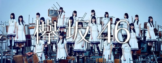 The Time of Keyakizaka46 (VOSTFR)