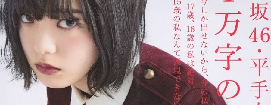 Interview d'Hirate Yurina - Magazine Rockin' On Japan