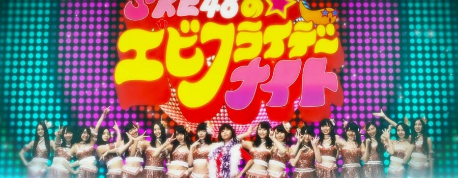 SKE48 NO EBI-FRIDAY NIGHT - EPISODE 8